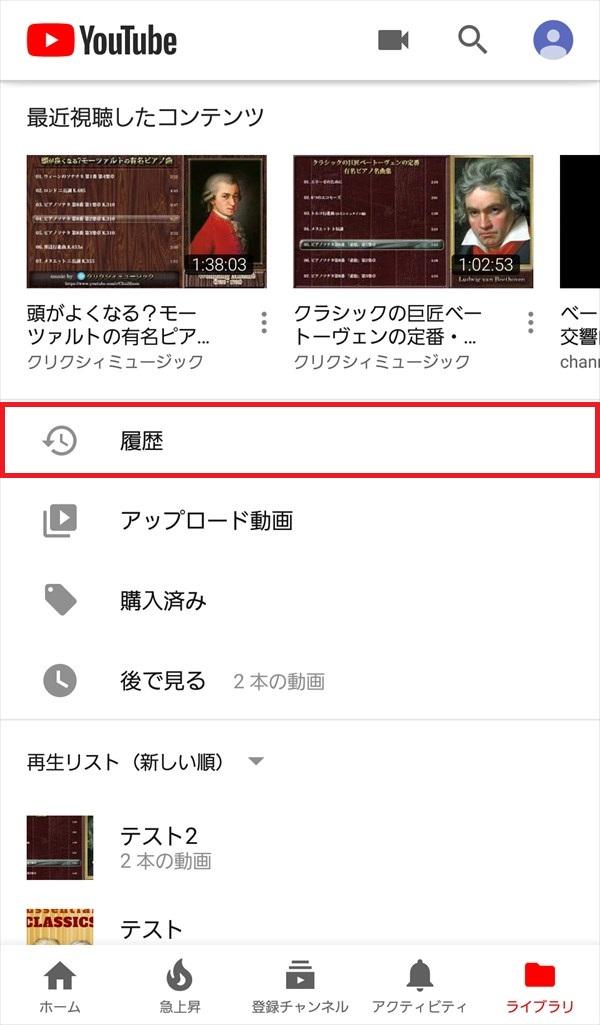 YouTubeアプリ_ライブラリ_履歴1