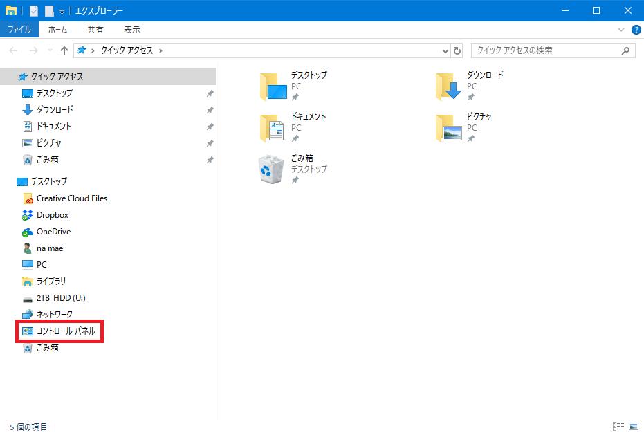 Windows10_エクスプローラー