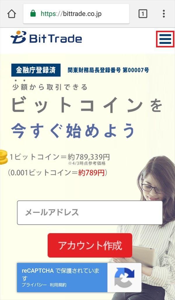 BitTrade_ホーム1