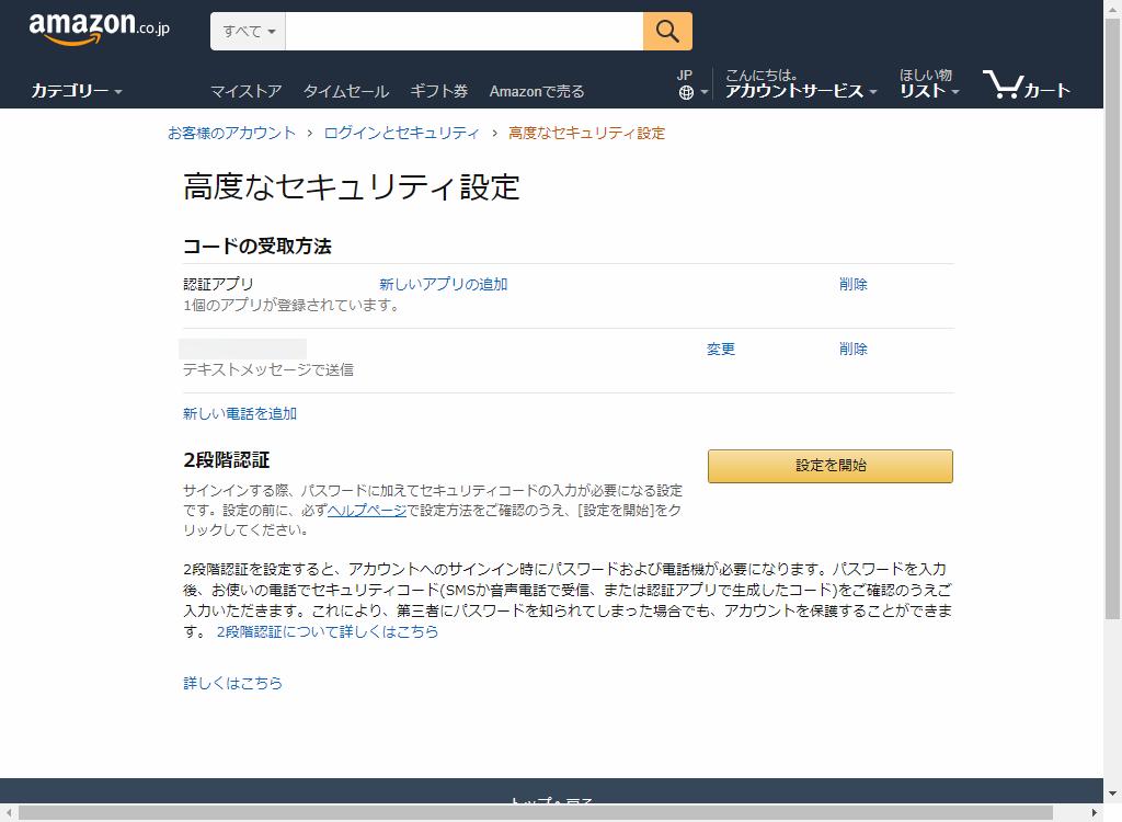 Amazon_高度なセキュリティ設定3