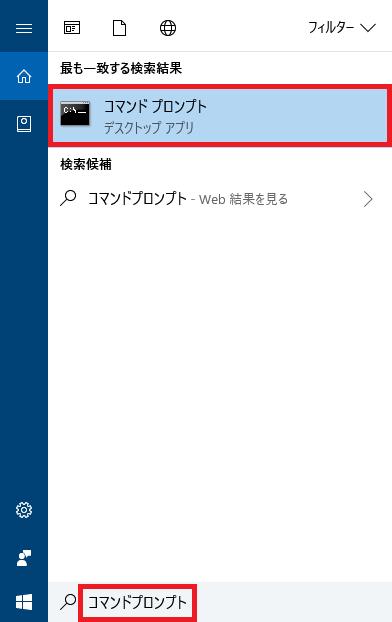 Windows10_検索ボックス_コマンドプロンプト1