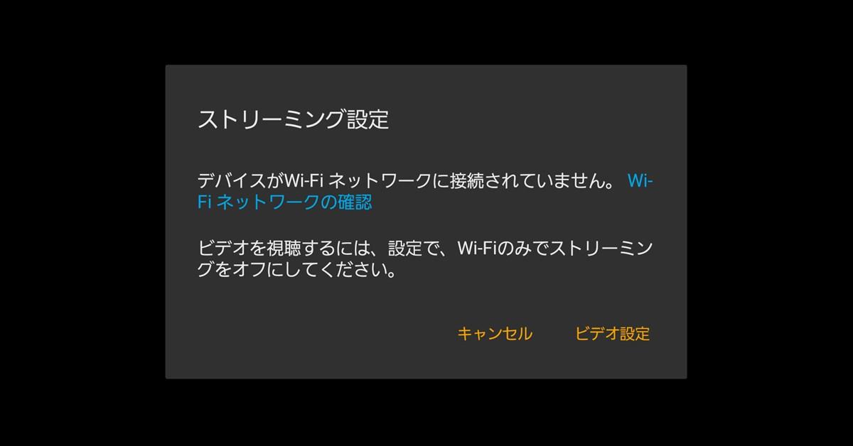 Amazonプライム・ビデオアプリ_ストリーミング設定デバイスがWi-Fiネットワークに接続されていません。