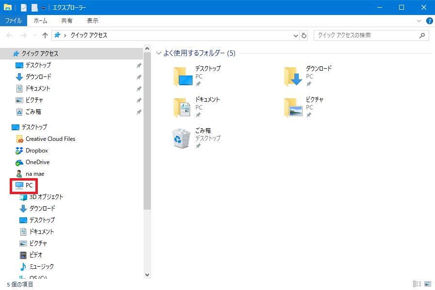 Windows10_エクスプローラー_PC1