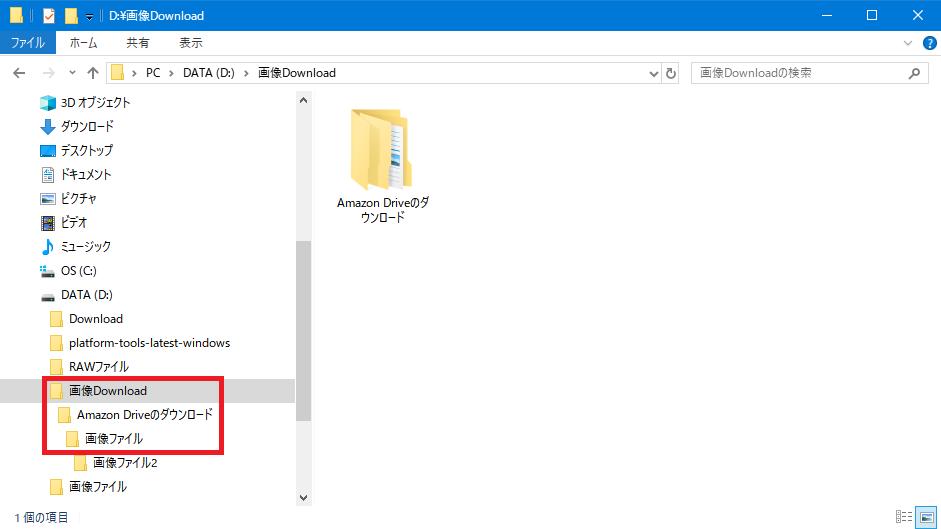 Windows10_エクスプローラー_ダウンロードフォルダ階層構造2_1