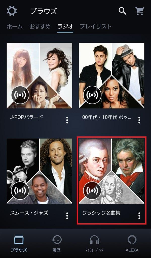 Amazonミュージックアプリ_ラジオ_クラシック名曲集1_1