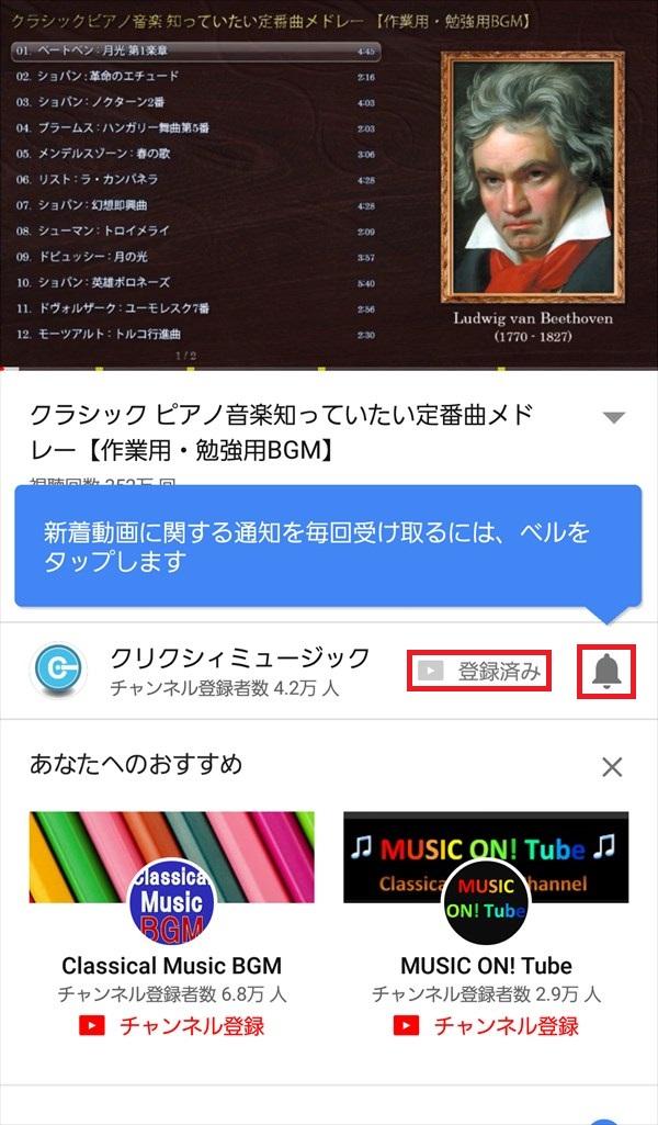 YouTubeアプリ_動画再生_チャンネル登録2