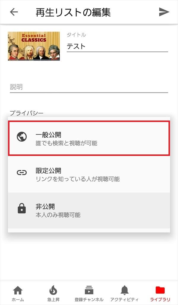 YouTubeアプリ_再生リストの編集2