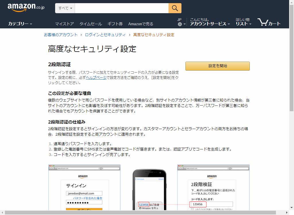 Amazon_高度なセキュリティ設定_2018-05-21