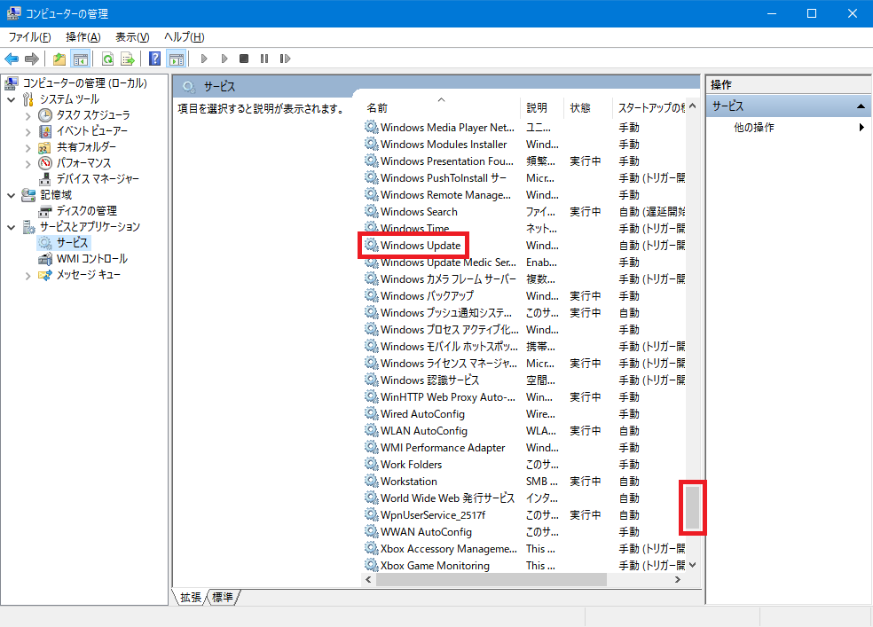サービス_拡張_WindowsUpdate1
