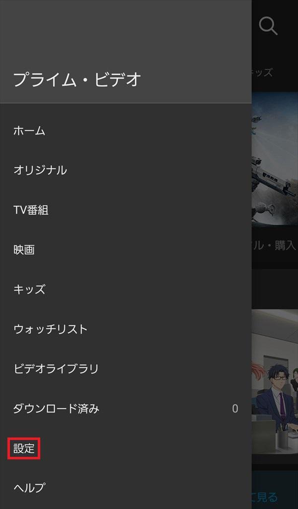 Amazonプライム・ビデオアプリ_メニュー