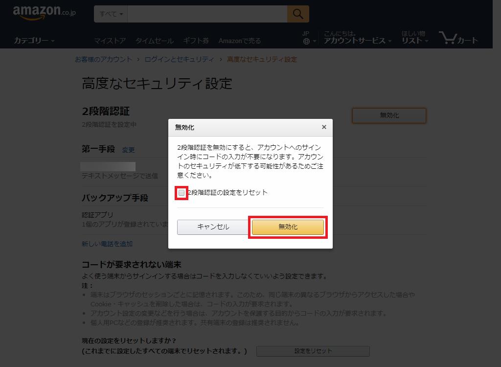 Amazon_高度なセキュリティ設定2_2018-05-22_2