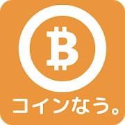コインなう。ロゴ