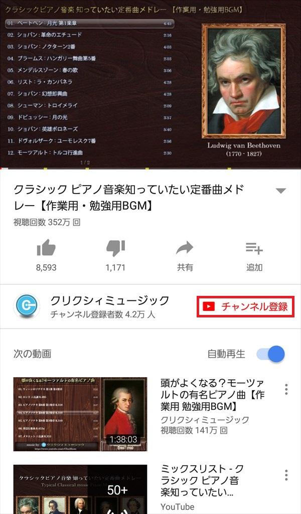 YouTubeアプリ_動画再生_2018-05-30