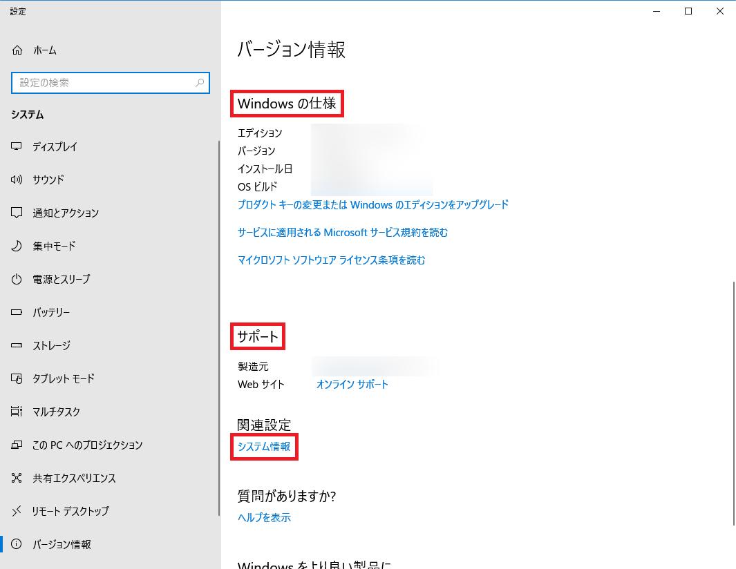 Windows10_設定_バージョン情報2