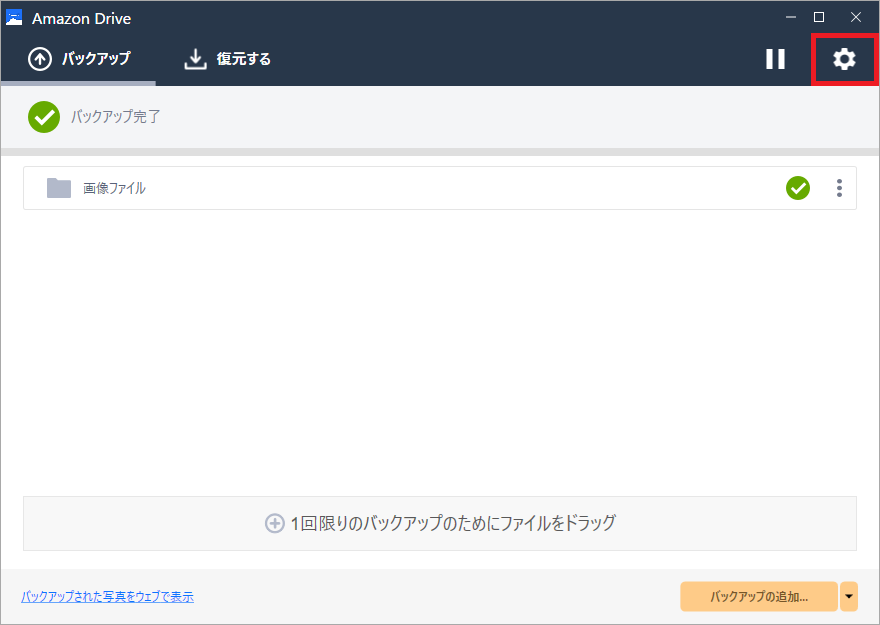 AmazonDriveアプリ_バックアップ2_1