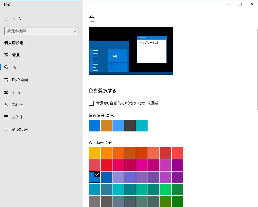 Windowsの設定_個人用設定_色