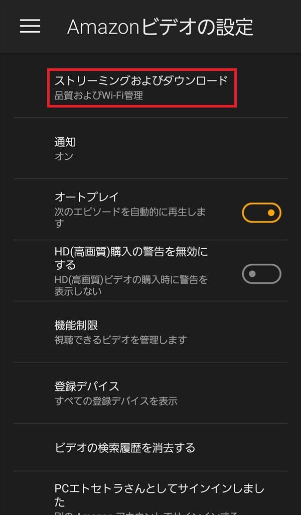 Amazonプライム・ビデオアプリ_設定