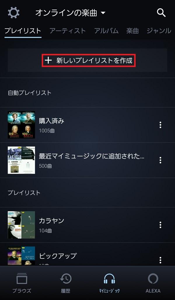 Amazonミュージックアプリ_マイミュージック1_1