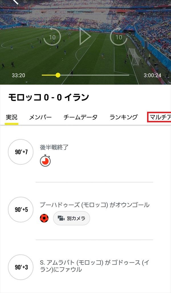 NHK_W杯アプリ_試合情報_実況