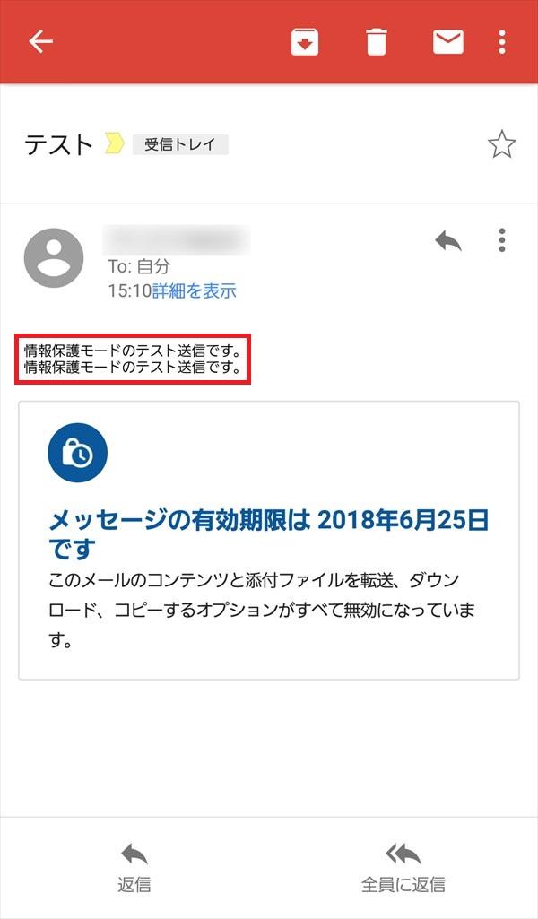 Gmailアプリ_情報保護モード_メール本文表示