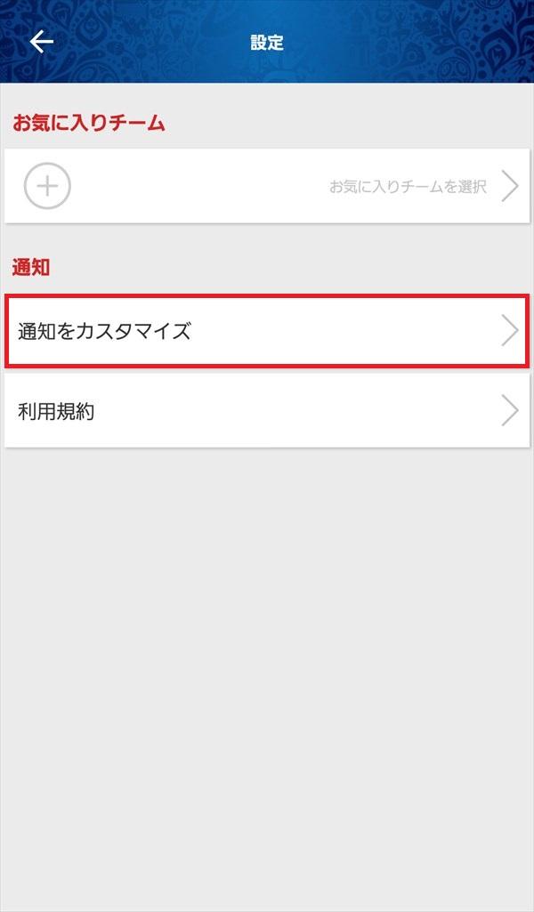 NHK_W杯アプリ_メニュー_設定