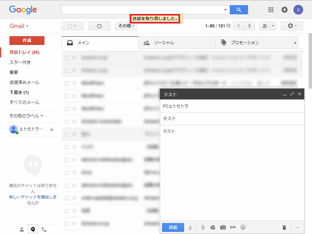 Web版Gmail_メールの送信を取り消しました_2018-06-03