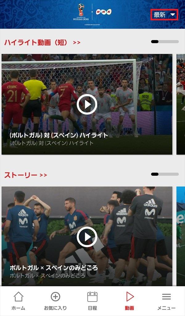 NHK_W杯アプリ_動画