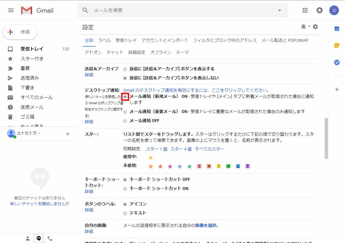 Web版Gmail_設定_全般_デスクトップ通知