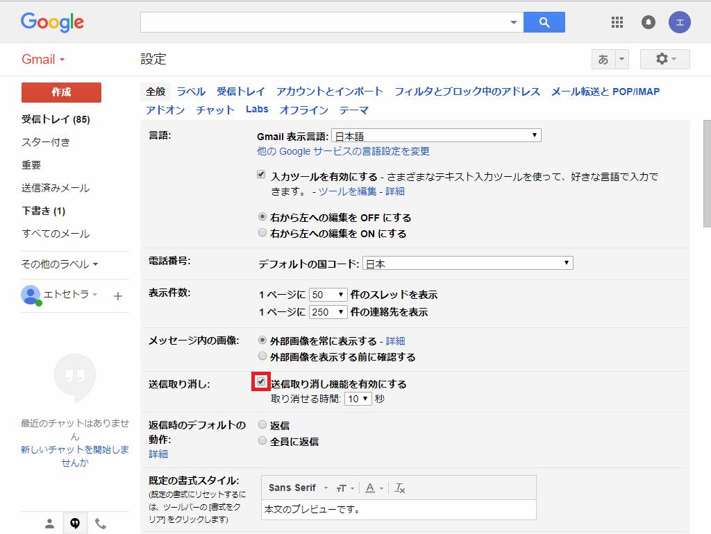 Web版Gmail_設定_全般_取り消し機能を有効にする2_2018-06-03