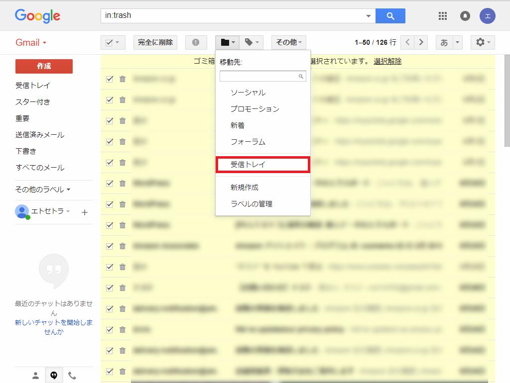 Web版Gmail_ゴミ箱_すべてのメッセージ選択_移動_2018-06-03