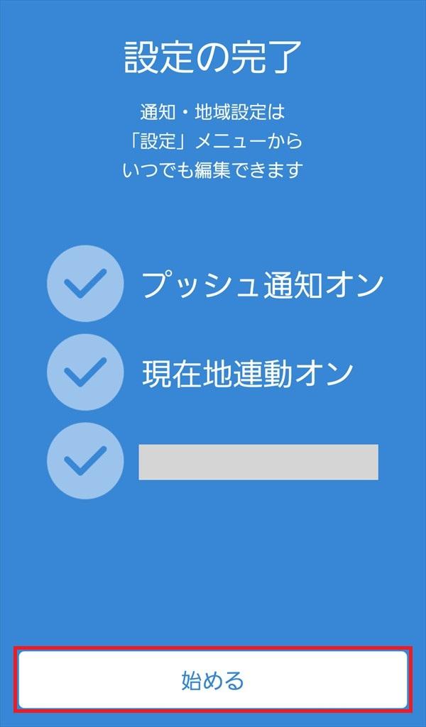 Y防災速報_設定の完了