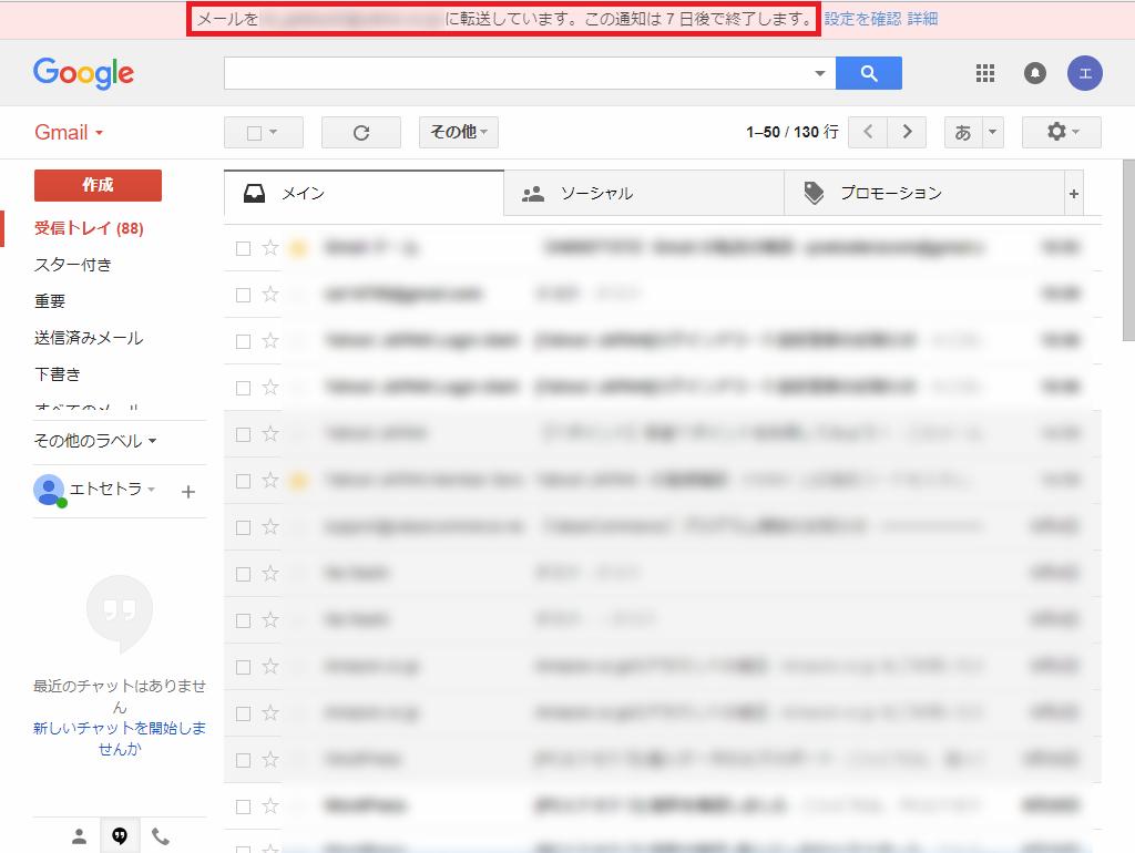 Web版Gmail_受信トレイ メインタブ メールを転送しています