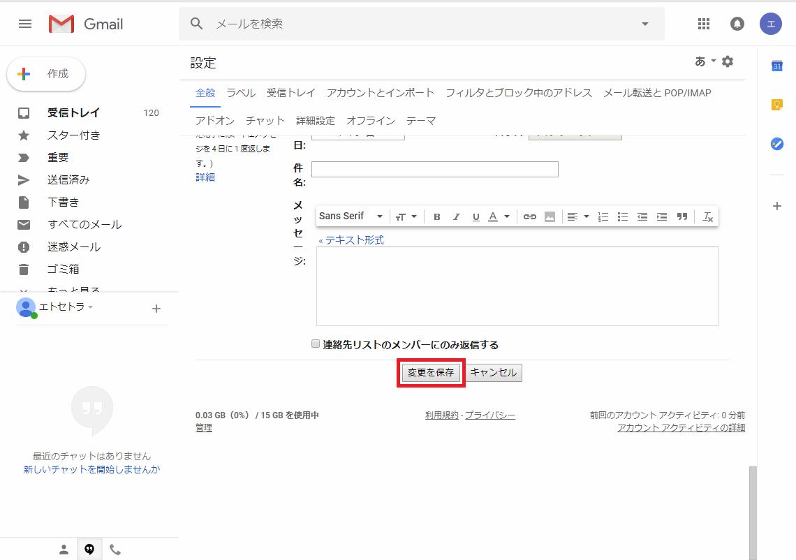 Web版Gmail_設定_全般_変更を保存