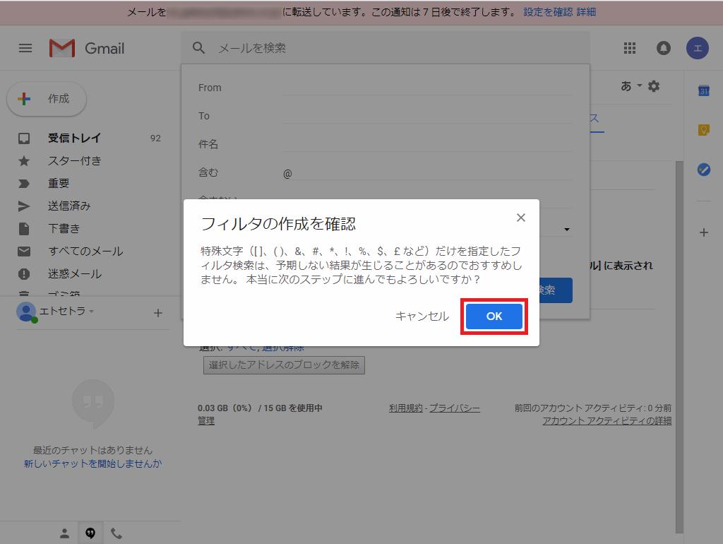 Web版Gmail フィルタの作成を確認
