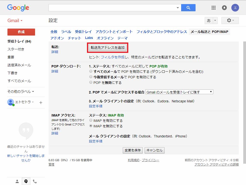 Web版Gmail_設定_メール転送とPOP_IMAP