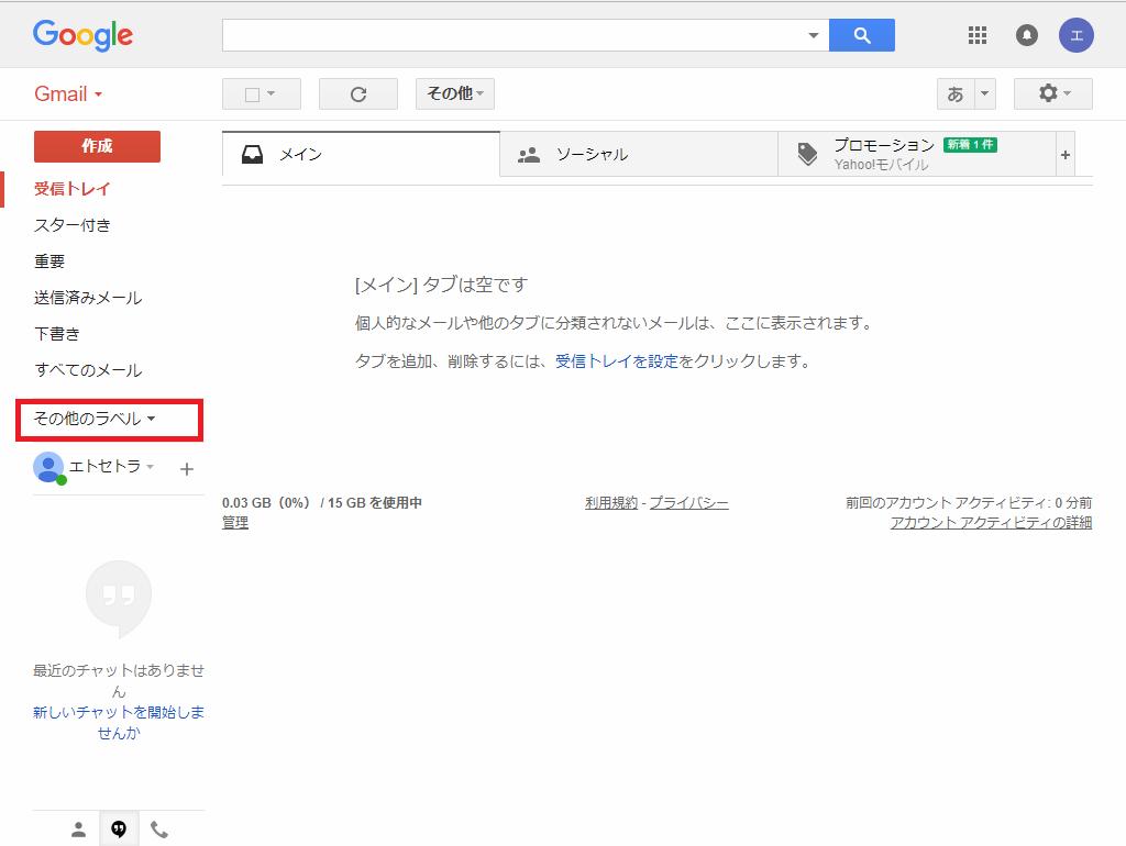 Web版Gmail_受信トレイ_その他のラベル_2018-06-03