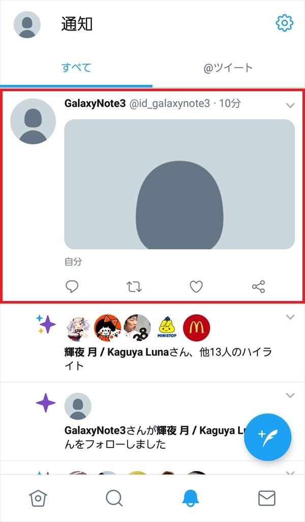 相手のTwitterアプリ_通知_画像にタグ付け