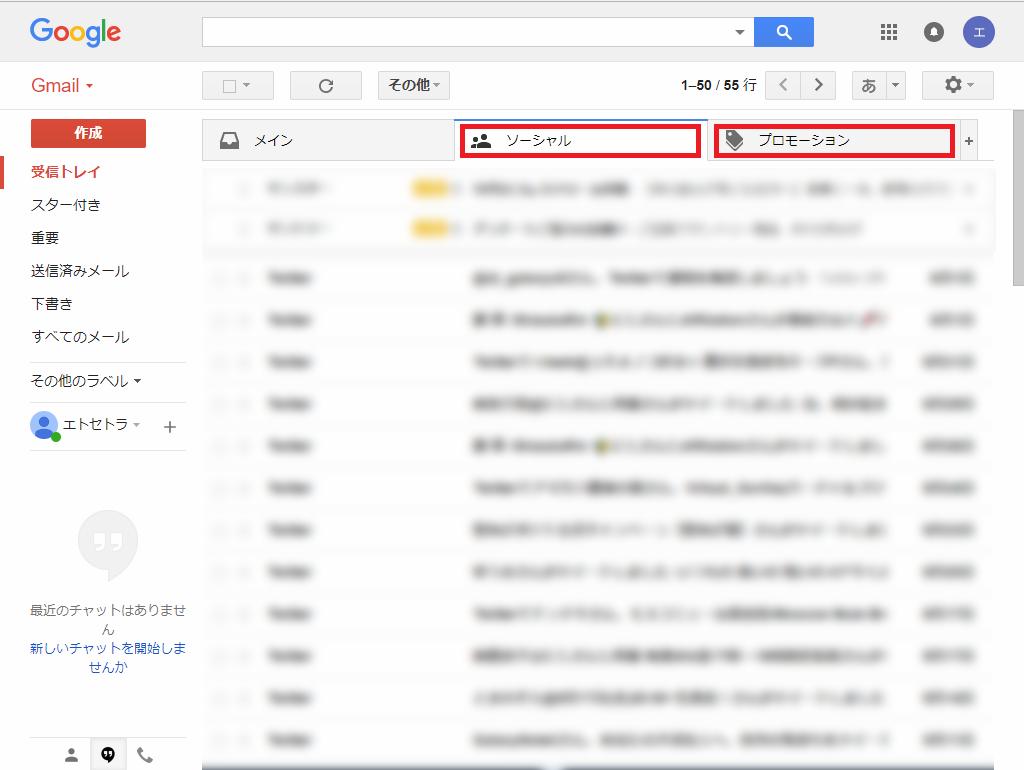 Web版Gmail_受信トレイ_ソーシャル_共2018-06-03