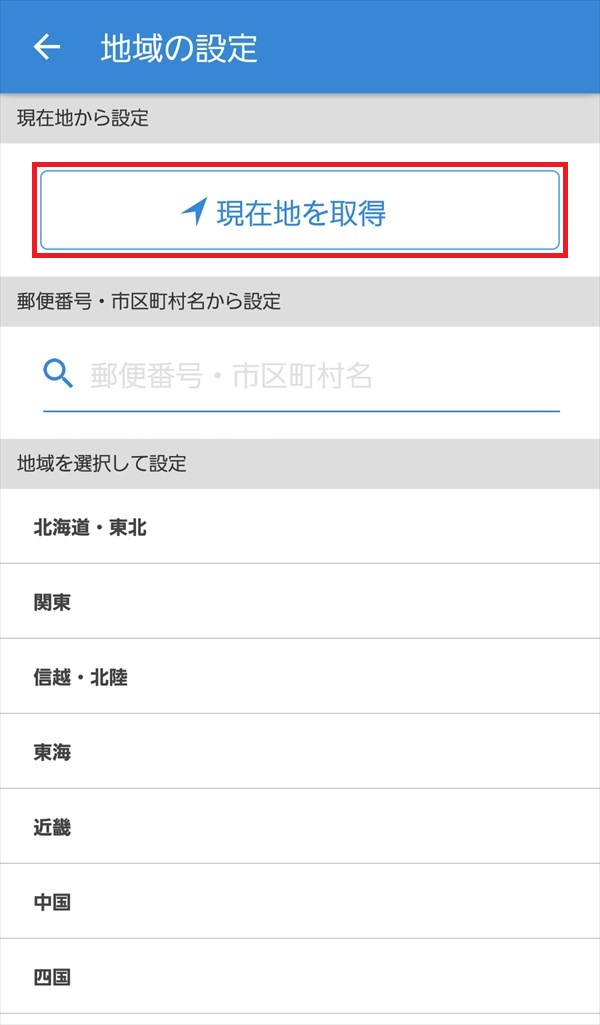 Y防災速報_地域の設定画面