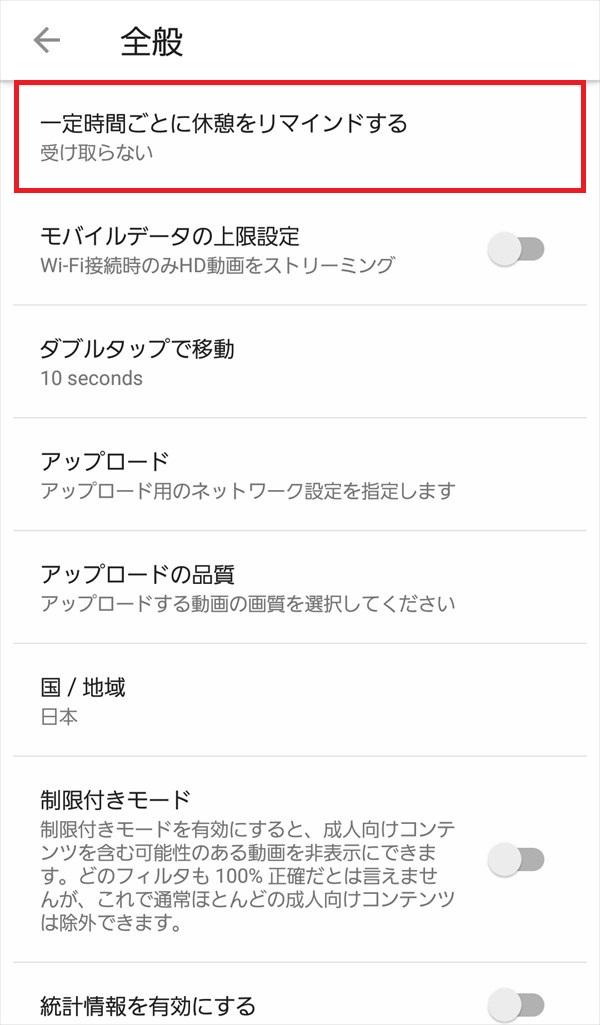 YouTubeアプリ_全般3_2018-06-01