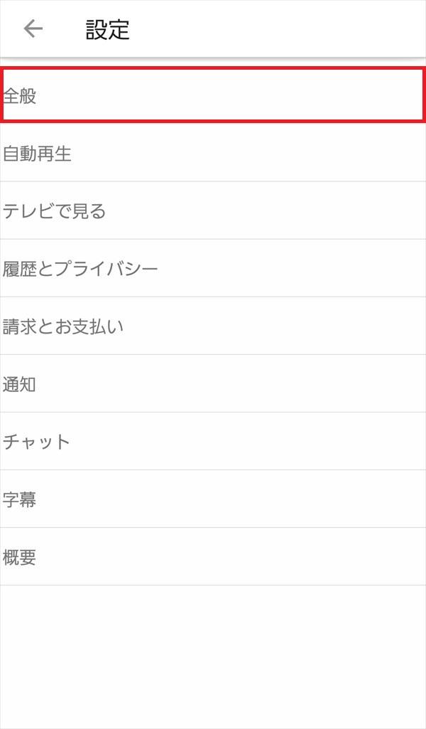 YouTubeアプリ_設定_2018-06-01