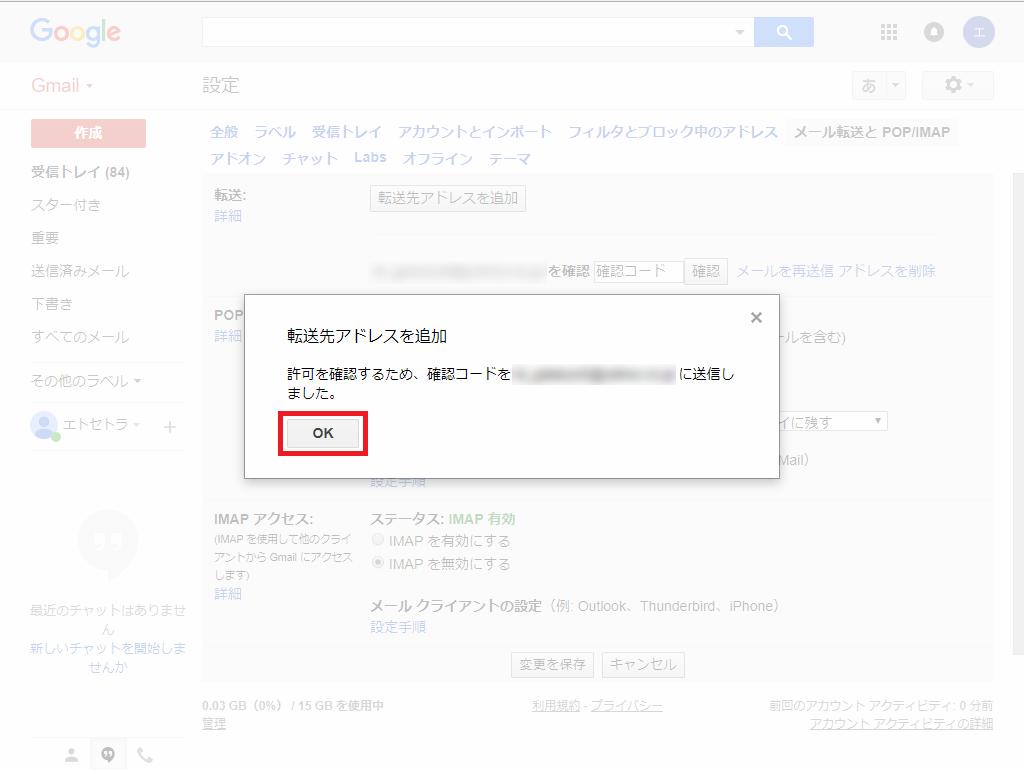 Web版Gmail 転送先アドレスを追加