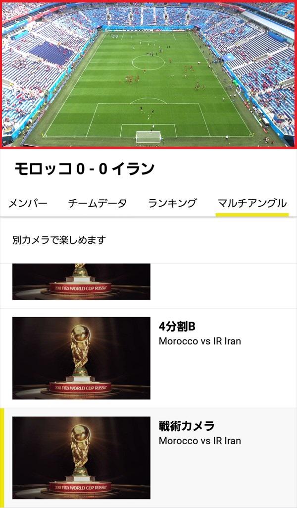 NHK_W杯アプリ_戦術カメラ2