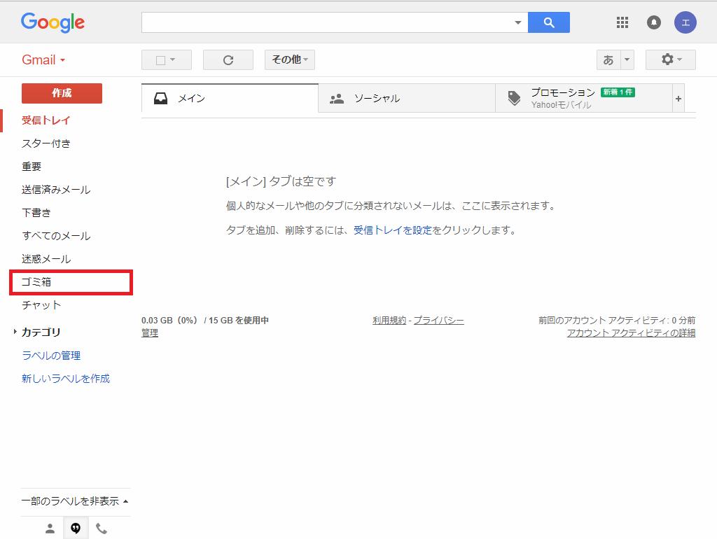 Web版Gmail_受信トレイ_ゴミ箱_2018-06-03