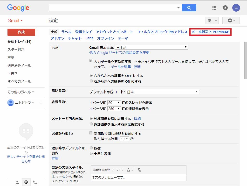 Web版Gmail_設定_全般タブ