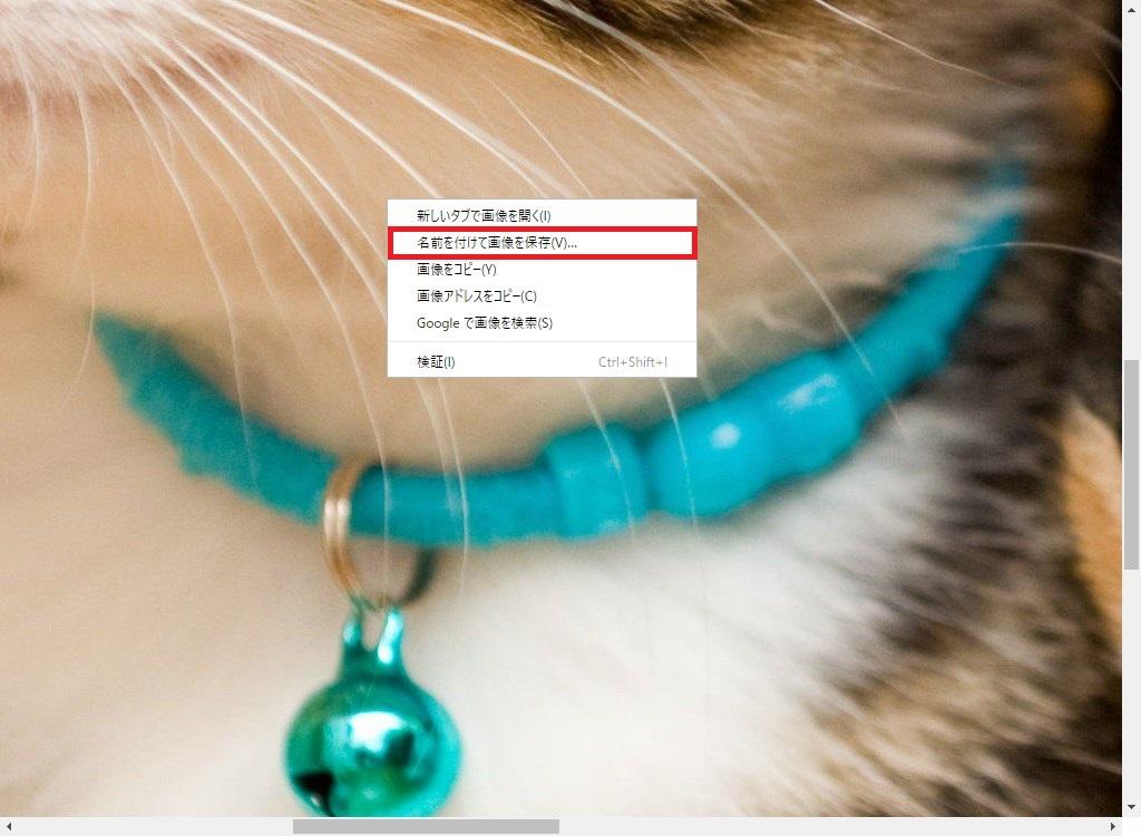 Web版Twitter_オリジナル画像_名前を付けて保存する