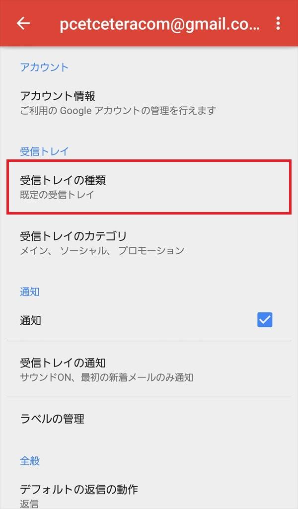 Gmailアプリ_設定_アカウント_受信トレイの種類_2018-06-05