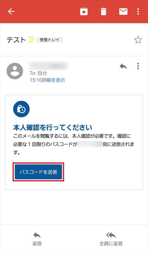 Gmailアプリ_メール_パスコードを送信