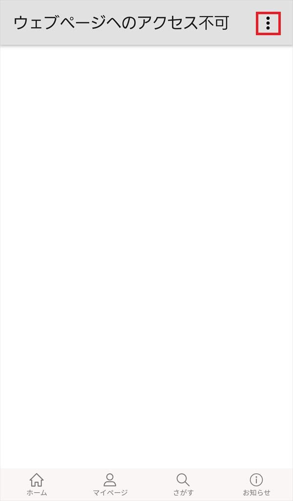 dアニメストアアプリ_ウェブページへのアクセス不可