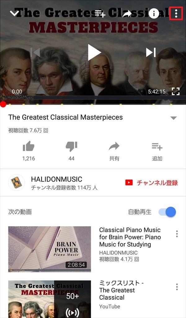 YouTubeアプリ_動画再生画面_2018-06-01